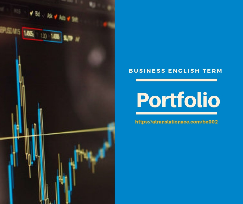 Business English Term - Portfolio